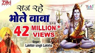 Mahamrityunjay Mantra 108 times By Shankar Sahney I महामृत्युंजय मंत्र  I Full Video Song