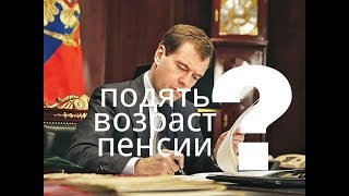 Крым и повышение пенсионного возраста Какая взаимосвязь Медведев и бессмертные