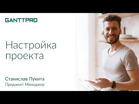 Видеообзор GanttPRO
