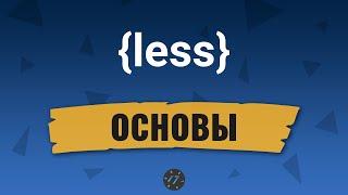 Подключение Less на примерах, Очень быстрая верстка на примерах, Видео курс по CSS, Урок 28