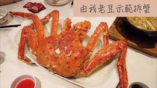 稻香超值阿拉斯加帝王蟹(由我老豆教大家拆蟹)