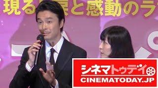 長谷川博己を園子温監督が絶賛!映画『ラブ&ピース』ジャパンプレミア
