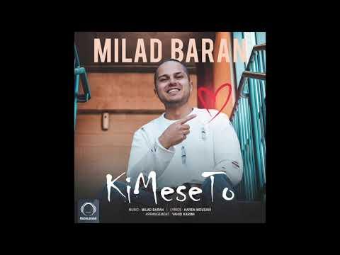 Milad Baran - Ki Mese To (Клипхои Эрони 2020)