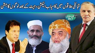 Historic election held in Pakistan's former tribal districts | Sawal Say Agay | 20 July 2019 | Dawn