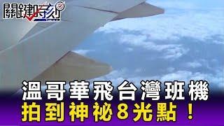 這不是天燈 溫哥華飛台灣的班機後拍到「神祕8光點」 !! -關鍵時刻精華
