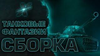 Танковые фантазии - БОЛЬШАЯ СБОРКА | WoT Приколы | от GrandX [World of Tanks]