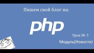 Модуль новостей на PHP и MYSQL.Часть 1. #1