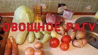 Рагу овощное. Мясо с овощами