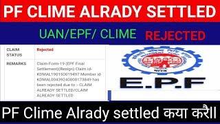 Pf claime status alrady settled || epf clime Alrady settle,