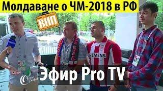 Молдавские фанаты о ЧМ-2018 в России. Эфир телеканала ProTV