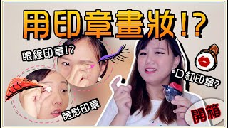 【Annie】Using Stamps to Finish Makeup! Useful Products?