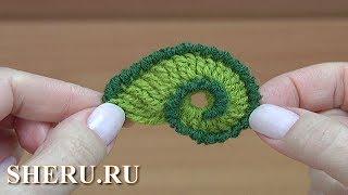 Спиралька крючком или базовый мотив для фриформа Урок 12 часть 2 из 2