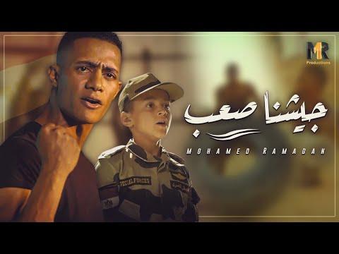 Mohamed Ramadan - Geshna Sa3b (Music Video) / محمد رمضان - جيشنا صعب