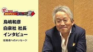 鳥嶋和彦 白泉社社長 投稿者へのメッセージ インタビュー フルver