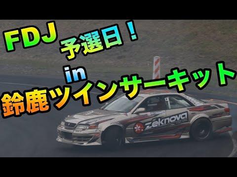 フォーミュラドリフトジャパン 第1戦鈴鹿ツインサーキット 予選日ライブ配信動画