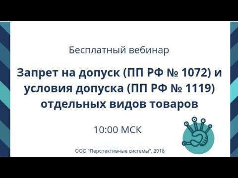 Вебинар: Запрет на допуск ПП РФ № 1072 и условия допуска ПП РФ № 1119 от 27.03.2019