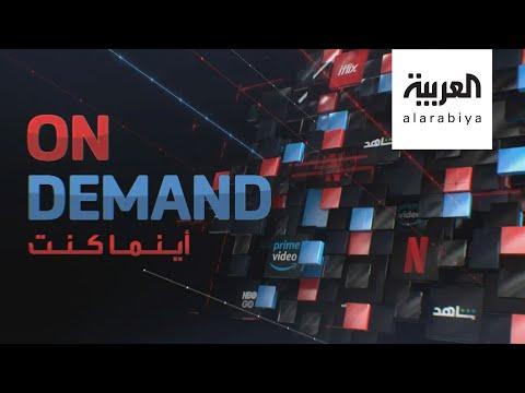 العرب اليوم - شاهد: خوف رواد السينما من
