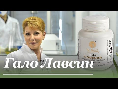 Гало Лавсин (Halo Lovseen).