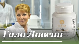 Лавсин Dr. Nona