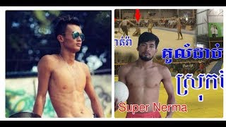 Khanh Supper vs Supper Nerma bao giờ mới tái đấu?