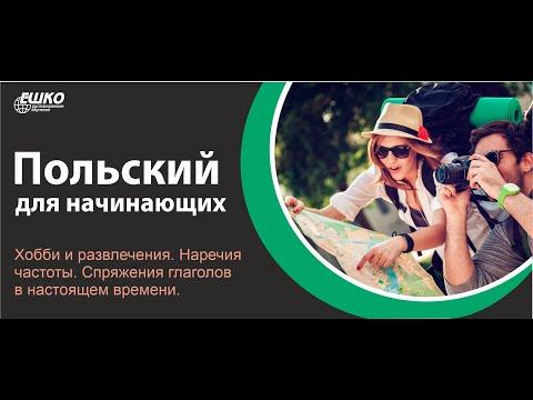 """Видео-вебинар по курсу """"Польский для начинающих"""" Хобби и развлечения."""