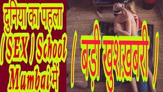 Indian first sex school //  in Mumbai, world best school, अब नहीं करेगा कोई छुट्टी.. Wïťh Guarranty