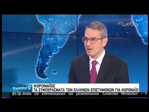 Ελληνική μελέτη για κοροναϊό : Πιθανή πηγή προέλευσης οι νυχτερίδες | 29/01/2020 | ΕΡΤ