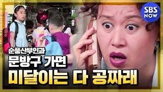 SBS [순풍산부인과] 레전드 시트콤 : 미달이 문방구 외상 편