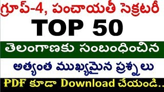 top 50 Telangana Geography Important Bits For all Aspirants by SRINIVAS Mech