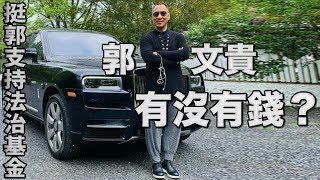 Is Miles Guo rich?|Guo Media live, latest news 💻