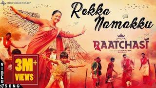 Raatchasi - Rekka Namakku (Video Song) | Jyotika | Sy Gowtham Raj | Sean Roldan | Srinidhi S
