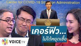 "Talking Thailand -  ""หมอเลี้ยบ"" ฟันธง! พ.ร.ก.ฉุกเฉิน-เคอร์ฟิวไม่ช่วยลดผู้ติดเชื้อ"