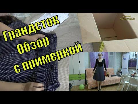 Грандсток. Ивановский трикотаж. Обзор с примеркой / Семья Фетистовых
