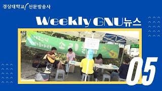 Weekly GNU뉴스(5회)