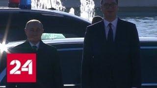 Путин прокатил Вучича на своем лимузине Aurus - Россия 24