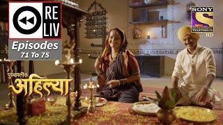 Weekly Reliv - Punyashlok Ahilya Bai - 12th April To 16th April 2021 - Episodes 71 To 75