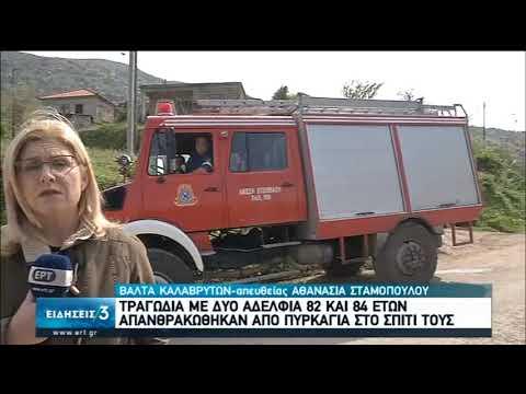 Καλάβρυτα: Νεκροί δύο άνδρες από φωτιά σε μονοκατοικία | 23/04/2020 | ΕΡΤ