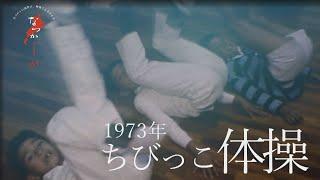 1973年 ちびっこ体操【なつかしが】