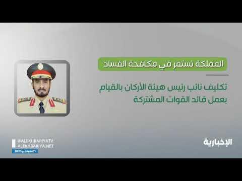 إنهاء خدمة قائد القوات المشتركة وإعفاء نائب أمير الجوف من منصبه وإحالتهما للتحقيق