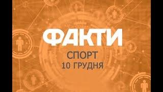 Факты ICTV. Спорт (10.12.2018)