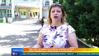 """Ху из мисс Бутина: российская """"шпионка"""" из Барнаула взбудоражила мир"""