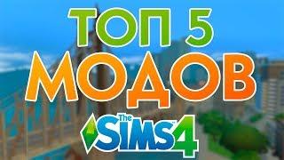 The sims 4 : Mod Conflict Detector - поиск конфликтных модов - Most