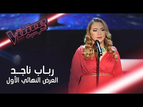 """""""ذا فويس 5""""..رباب ناجد تثبت جدارتها لمدربتها الجديدة أحلام"""