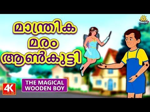 Malayalam Story for Children - അഹങ്കാരം അരാവ് | The