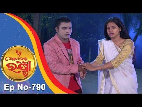 Ama Ghara Laxmi | Full Ep 790 | 16th Nov 2018 | Odia Serial – TarangTV Mp3