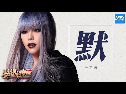 [ CLIP ] 张惠妹《默》《梦想的声音》第1期 20161104 /浙江卫视官方HD/