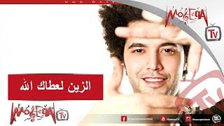 تحميل اغاني Abdel Fattah El Gereny - Alzein Latak Allah - عبد الفتاح الجريني - الزين اللي عطاك الله MP3