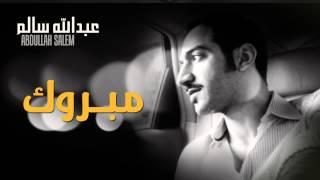 اغاني طرب MP3 عبدالله سالم - مبروك (النسخة الأصلية)   2008 تحميل MP3