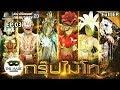 The Mask วรรณคดีไทย | EP.03 กรุ๊ปไม้โท | 11 เม.ย. 62 FULL HD