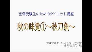 宝塚受験生のダイエット講座〜秋の味覚①秋刀魚のサムネイル画像